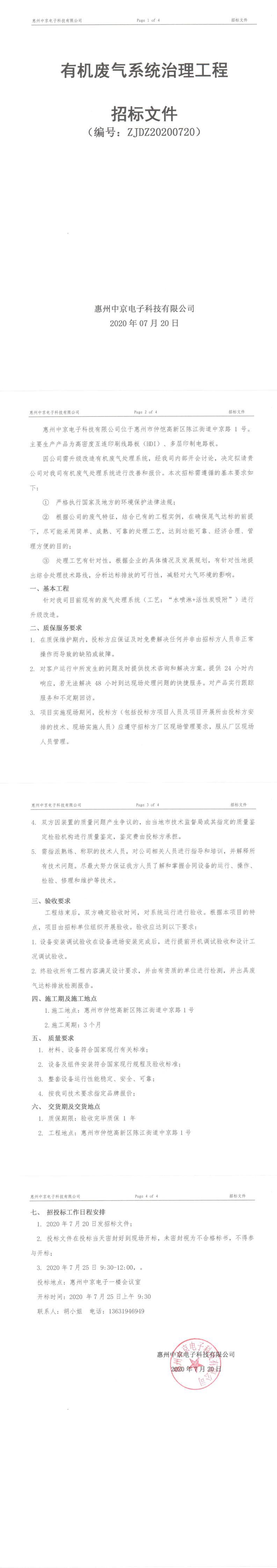 邀标文件盖章版_0.jpg
