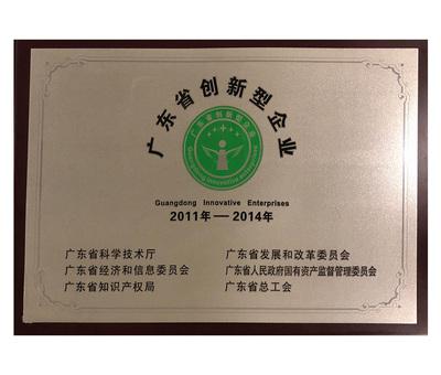 Guangdong Province Innovation Enterprise
